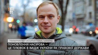 Поновлення Насірова — це плювок в імідж України як правової держави — правозахисники