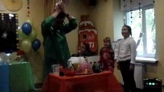 Детский День Рождения, Химическое Шоу