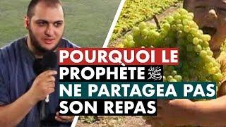 POURQUOI LE PROPHÈTE ﷺ NE PARTAGEA PAS SON REPAS ? - IMAM BOUSSENNA