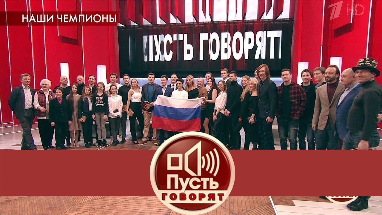 Пусть говорят 29.01.2020 смотреть онлайн (триумф фигуристов)