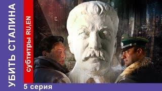 Убить Сталина / Kill Stalin. 5 Серия. Сериал. StarMedia. Военный Фильм