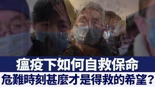 瘟疫下如何自救 新世紀影視出新片《危難時刻》|新唐人亞太電視|20200326