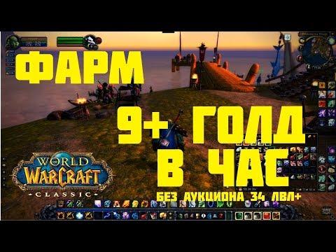 ФАРМ ГОЛДЫ  WoW Classic 9+ ГОЛДЫ/ЧАС лвл 34+ Ванилла