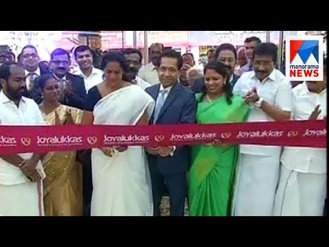 JoyAlukkas pathanamthitta showroom inauguration  | Manorama News