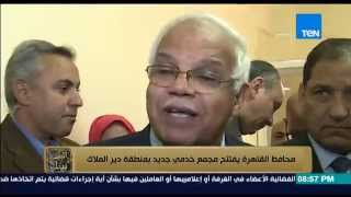 """البيت بيتك - محافظ القاهرة """" تطوير منطقة دير الملاك 18 مليون جنية  تكلفة اعمال التطوير و الإحلال """""""