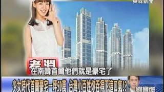 少女時代首爾豪宅一坪50萬台灣小百姓你吞得下這口氣!?