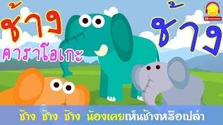 เพลงช้าง ช้าง ช้าง มีเนื้อเพลง ♫ Elephant Song lyrics ♫ เพลงเด็๋กอนุบาลคาราโอเกะ indysong kids