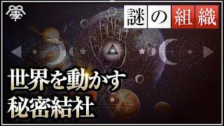 日本にも実在する秘密結社の謎 小名木善行