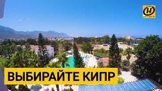 Все красоты Кипра. Почему лучше выбрать Кипр? Заметки НЕтуриста