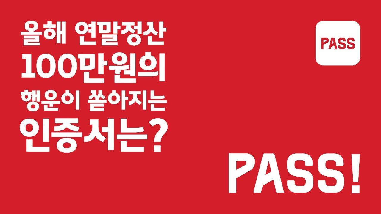 연말정산, PASS인증하면 행운이 쏟아진다!