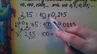 Ділення десяткових дробів Урок 3. Математика 5 клас.