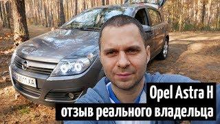 Opel Astra H. Немецкий Ланос. Отзыв реального владельца