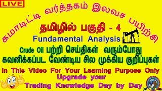 MCX - Intaday Trading - Fundamental Analysis - Crude Oil - Free online Traning Class -4 in Tamil