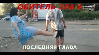 ОБИТЕЛЬ ЗЛА 6: ПОСЛЕДНЯЯ ГЛАВА - Русская версия (анти трейлер)