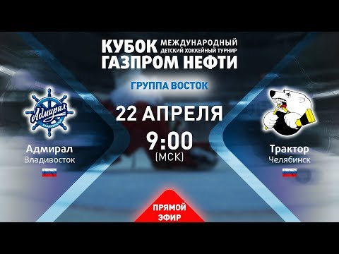 XIII турнир Кубок Газпром нефти. Адмирал - Трактор