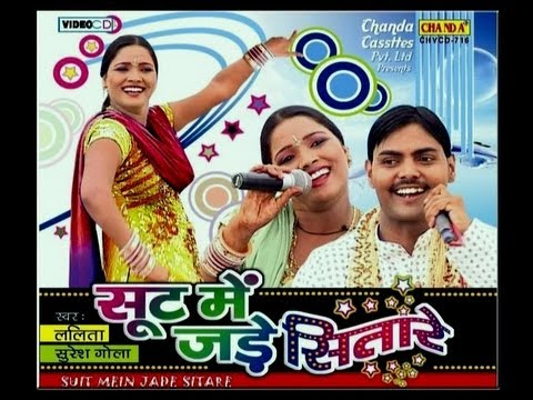 Suit Me Jade Sitare Lalita Sharma, Suresh Gola & Others Haryanvi Ragni Mix Chanda Hansraj