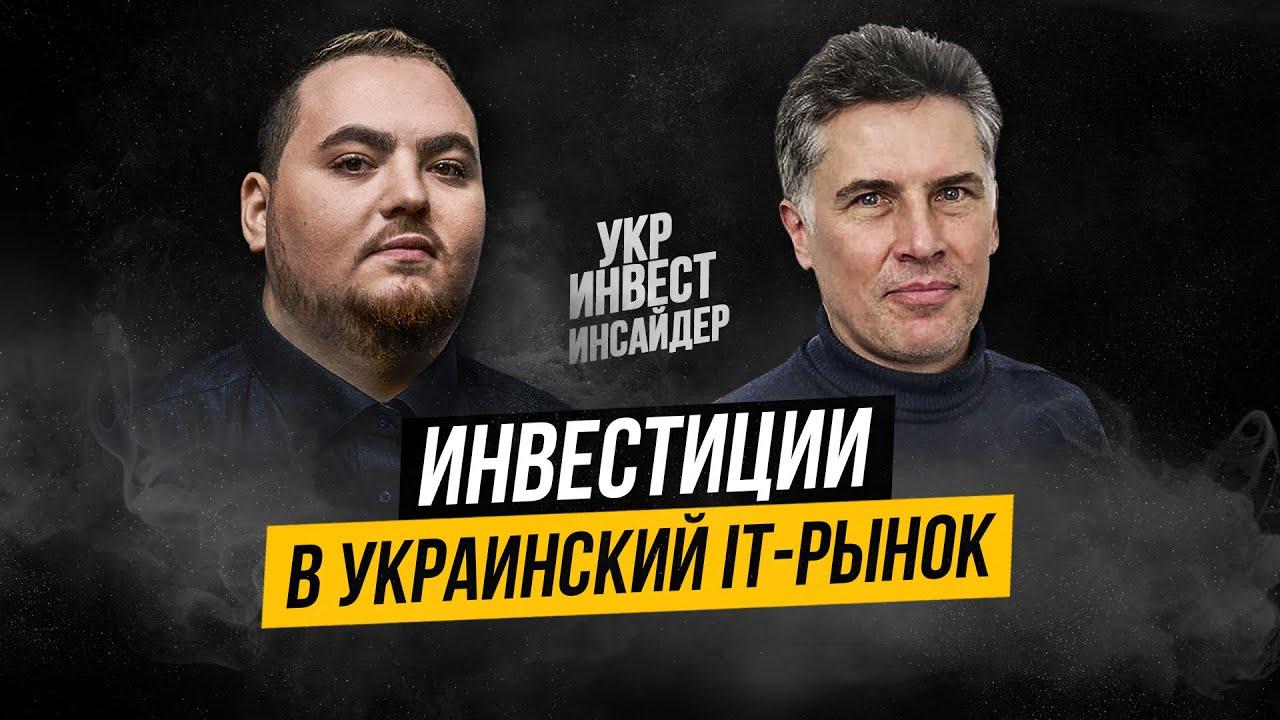 Юрий Сивицкий (Inteсracy Group) о технологическом бизнесе , уроках для стартапов и венчурном фонде