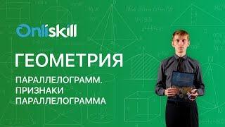Геометрия 8 класс: Параллелограмм и его признаки