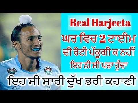 Real Harjit Singh Story   ਅੱਤ ਦੀ ਗ਼ਰੀਬੀ ਤੋਂ Baad Kida Baneya c Hockey da Khedari