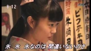 NHK朝ドラ『ごちそうさん』焼氷の唄【歌詞ありマス】 歌詞を見ながら是...