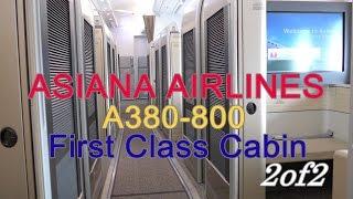 ASIANA A380 First Class cabin 2of2 アシアナ ファーストクラスキャビン