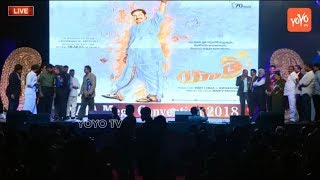 Yatra Trailer Launch at NATA Convention 2018 | YS Rajasekhara Reddy Biopic | YS Jagan | YOYO TV