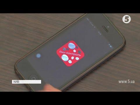 5 канал: МОЗ запустило мобільний додаток зі списком безкоштовних ліків: як це працює