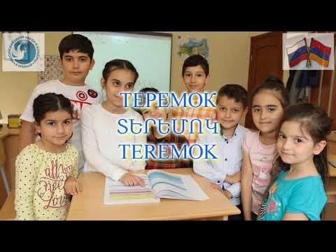Изучайте русский язык  в Российском центре науки и культуры в Ереване