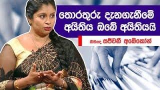 තොරතුරු දැනගැනීමේ අයිතිය ඔබේ අයිතියි | Piyum Vila | 17-07-2019 | Siyatha TV Thumbnail
