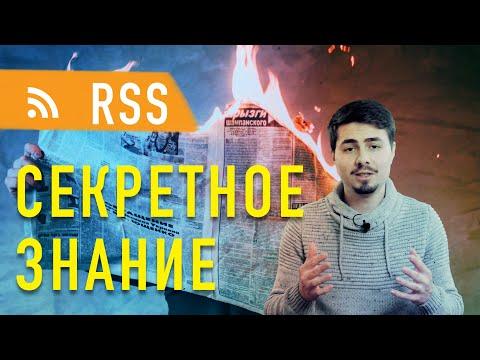 RSS - Что это и как пользоваться | История интернета