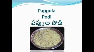 Pappula Podi // పప్పుల పొడి // Chutney Dal Powder