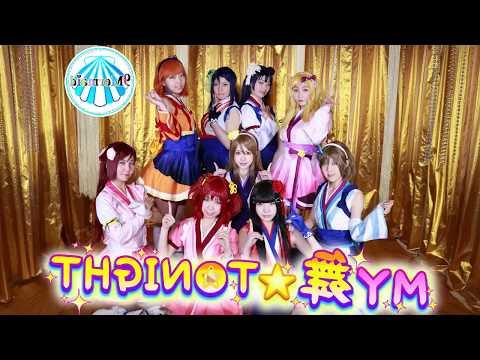 My Mai Tonight Mirror Short Version