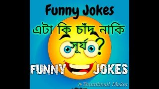 bangla funny Witze video bangla cartoon lustige video lustige videos 2018 a-z