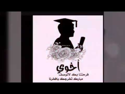 عبارات تخرج من الجامعة