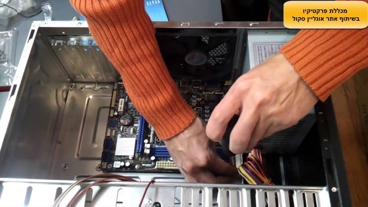 קורס טכנאות מחשבים הרכבת מחשב חדש   שיעור 01