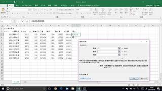 2017 第109回情報処理技能検定試験(表計算)3級問題