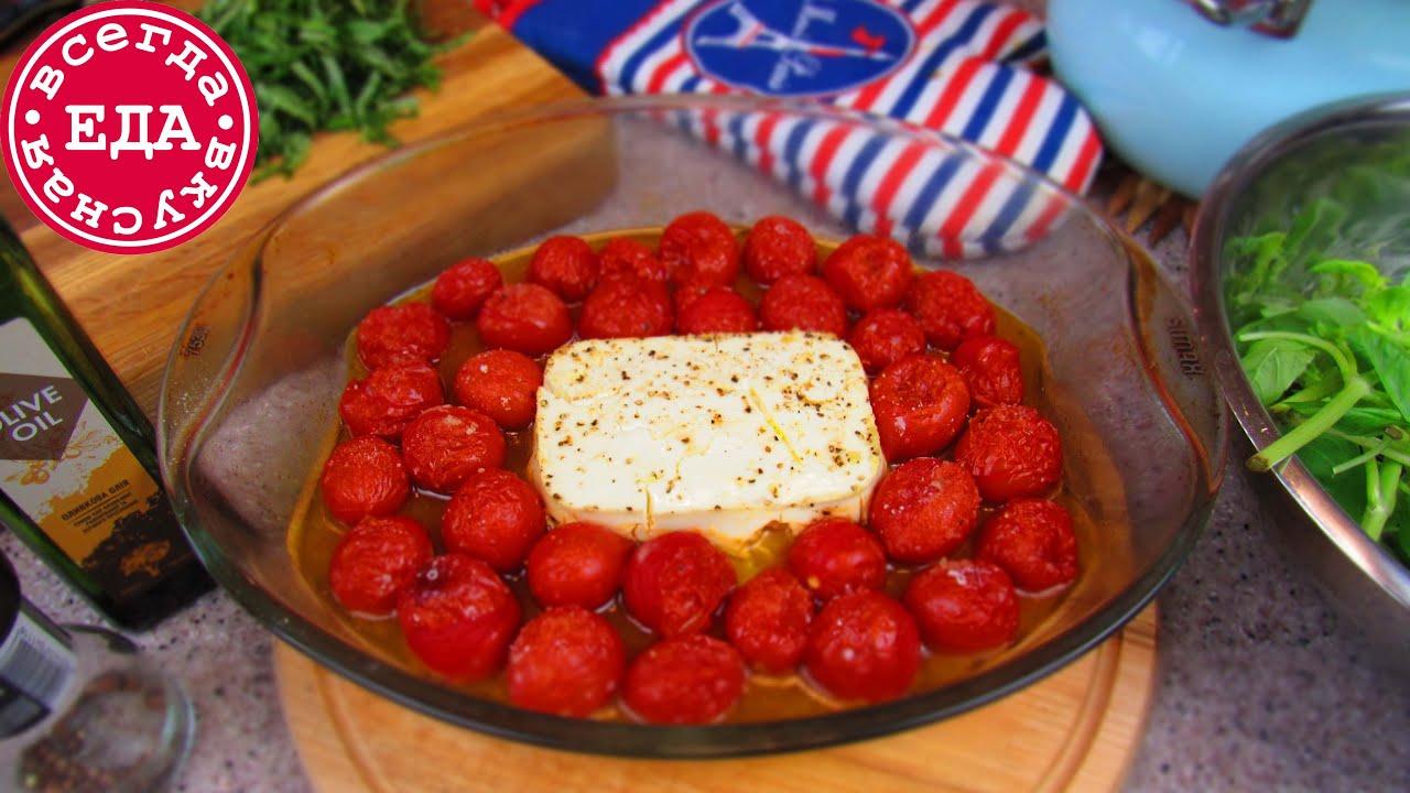 Макароны, фета, помидоры. Ужин из простых продуктов.