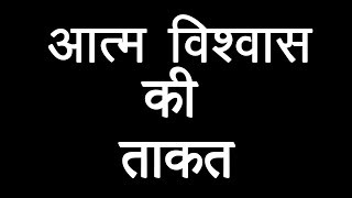 आत्म विश्वास की ताकत । क्या? क्यों? कैसे? । Power Of Self Confidence (Hindi) What, Why And How?