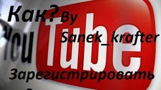 Регистрация на youtube ( By Sanek Krafter )