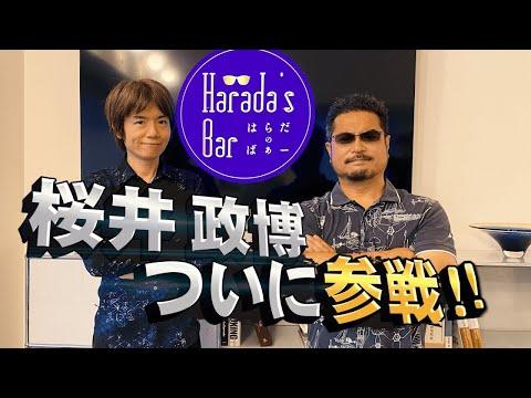Masahiro Sakurai finally joins the battle! / 桜井 政博 ついに参戦!!