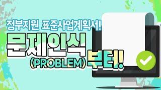[사업계획서 작성법] 문제인식