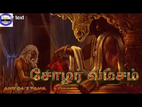 சோழர் வம்சம் எப்படி? அழிந்தது? Chola dynasty and destruction|சோழ வரலாறு|Chola History|ANS 24/7 TAMIL