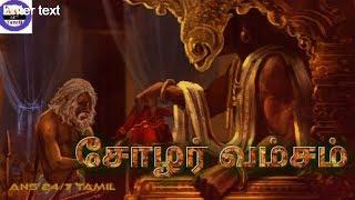 சோழர் வம்சம் எப்படி அழிந்தது Chola Dynasty And Destructionசோழ வரலாறுChola HistoryANS 247 TAM L