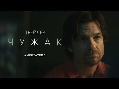 Чужак | Сериал по роману Кинга | Русский трейлер (2020)