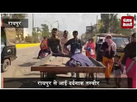 शर्म करो रमन सिंह: ठेले पर लादकर पति के शव को घर ले गई पत्नी..