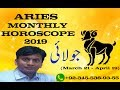 ARIES JULY Horoscope | JULY ARIES Monthly Horoscopes 2019 In urdu By dr mazhar waris