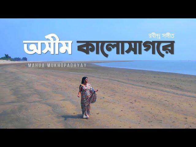 Asim Kalsagore | অসীম কালসাগরে | Mahuya Mukhopadhyay | Rabindra Sangeet | Bangla New Song 2020