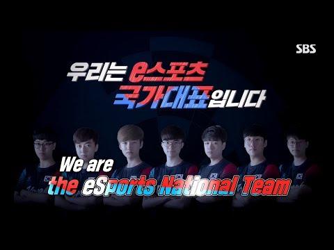 [2018 Jakarta Palembang Asian Games] We Are The ESports National Team (English)