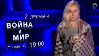 Война и мир: Украина без угля. Анонс(, 2015-12-02T13:31:45.000Z)