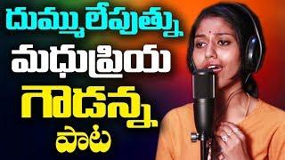 దుములేపుతున్న మధుప్రియ గౌడన్న పాట|| Madupriya||manukotaprasad||New Folk Song 2018||